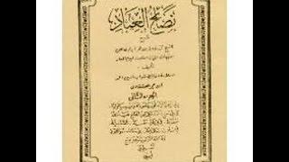 Kajian Kitab Nashoihul 39 Ibad 04 K H Mudzakir Ma 39 ruf alm