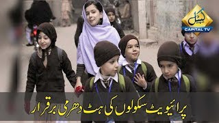 CapitalTv; Private schools defying summer vacations schedule