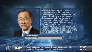 Выпуск новостей 12:00 от 24.03.2019