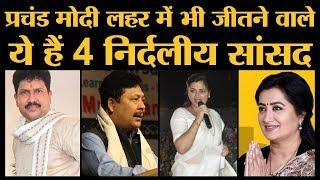Loksabha election 2019 में Modi Wave के बावजूद जीतने वाले 4 निर्दलीय सांसदों को जानिए