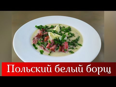Суп с яйцом и колбасой • Польский белый борщ • Готовить просто, суп пюре