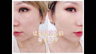 【蕊姐彩妆课】让毛孔隐形的磨皮底妆
