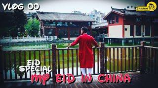 MY FIRST EID IN CHINA | CHINA VLOG 00 | BANANA STUDIO