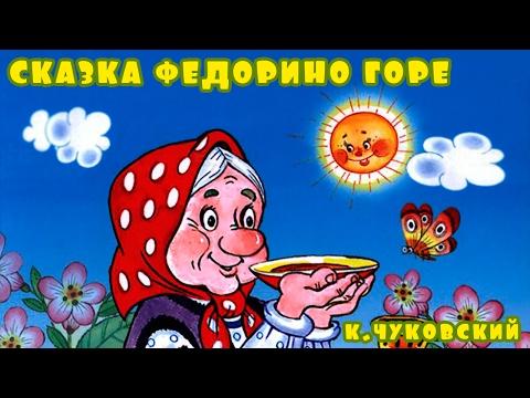 Слушать сказку Федорино горе | Аудиосказки Корнея Чуковского
