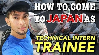 HOW TO COME TO JAPAN  AS TECHNICAL INTERN TRAINEE  | TRAINEE VISA IN JAPAN