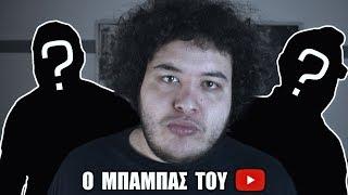 Ο Μπαμπάς του Ελληνικού Youtube ! | Manos