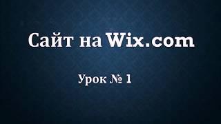 Сайт на  Wix.com Урок № 1