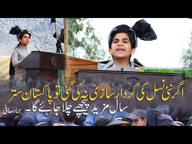 Powerful Motivational Speech for Success in Life By Little Professor Hammad Safi