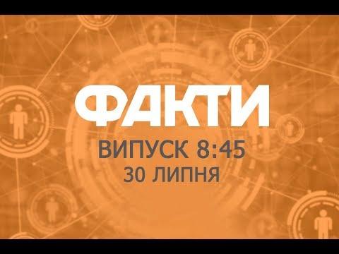 Факты ICTV - Выпуск 8:45 (30.07.2019)