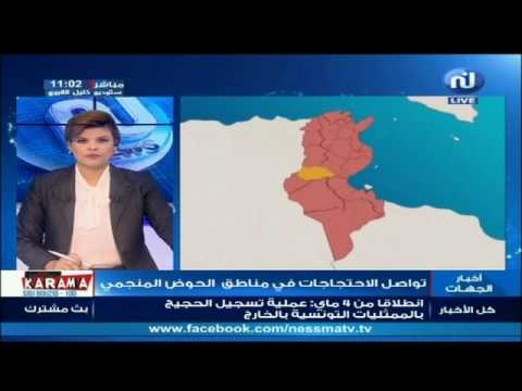 تواصل الاحتجاجات في مناطق الحوض المنجمي