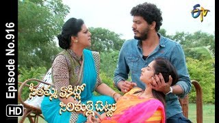 Seethamma Vakitlo Sirimalle Chettu | 9th August 2018 | Full Episode No 916 | ETV Telugu