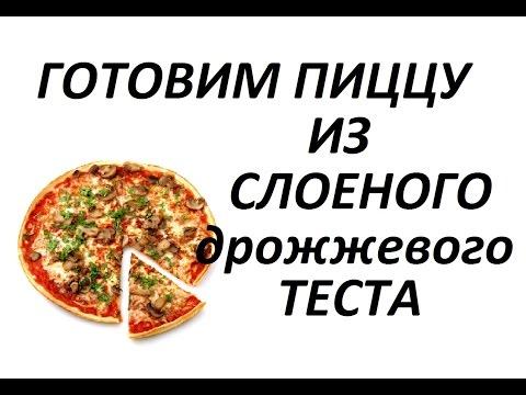 пицца из дрожжевого теста рецепт пошагово