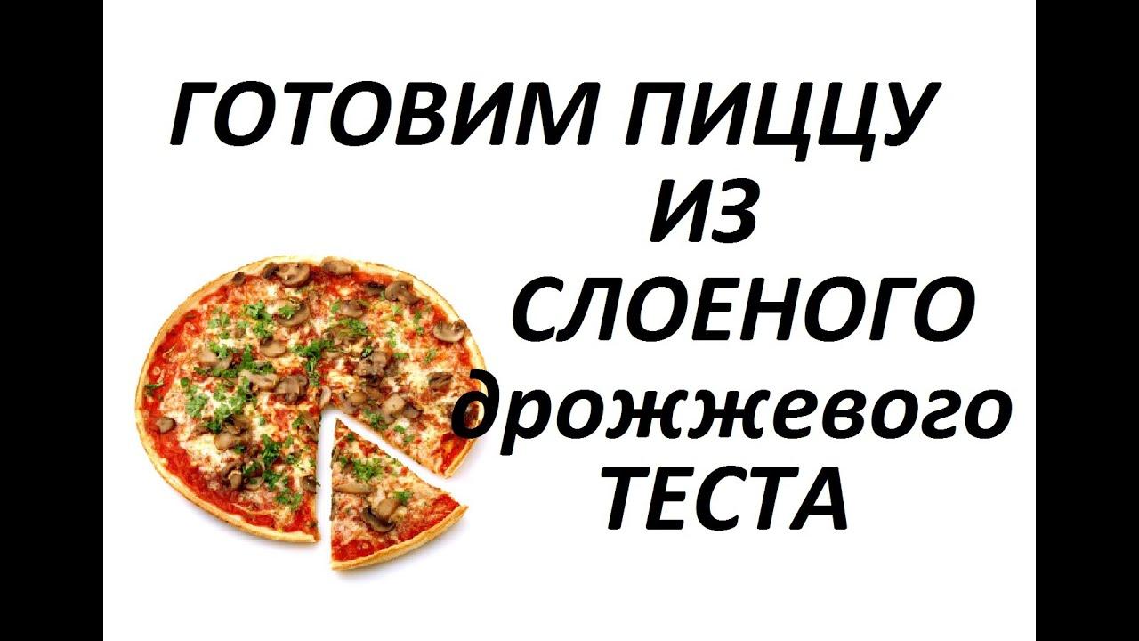 пицца из дрожжевого готового теста рецепт с фото