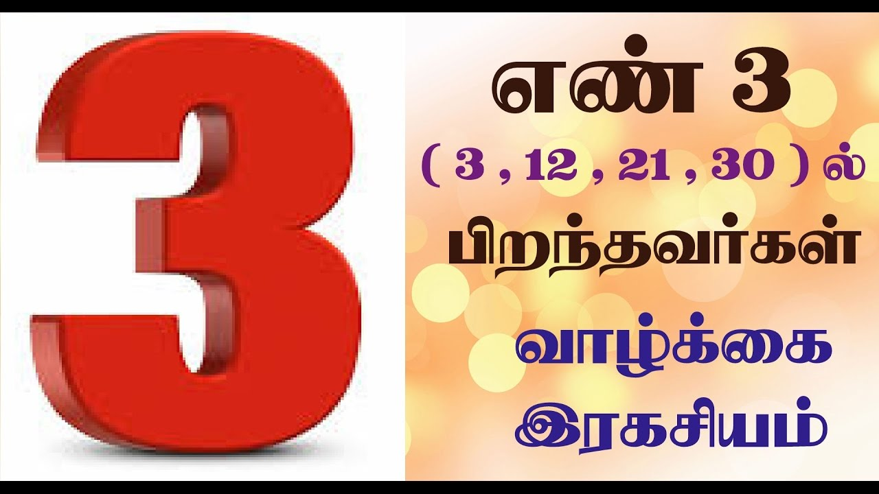 date of birth 30 march numerology tamil