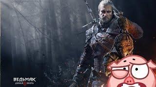 Прохождение Ведьмак 3: Дикая Охота. Уровень сложности на смерть! #19
