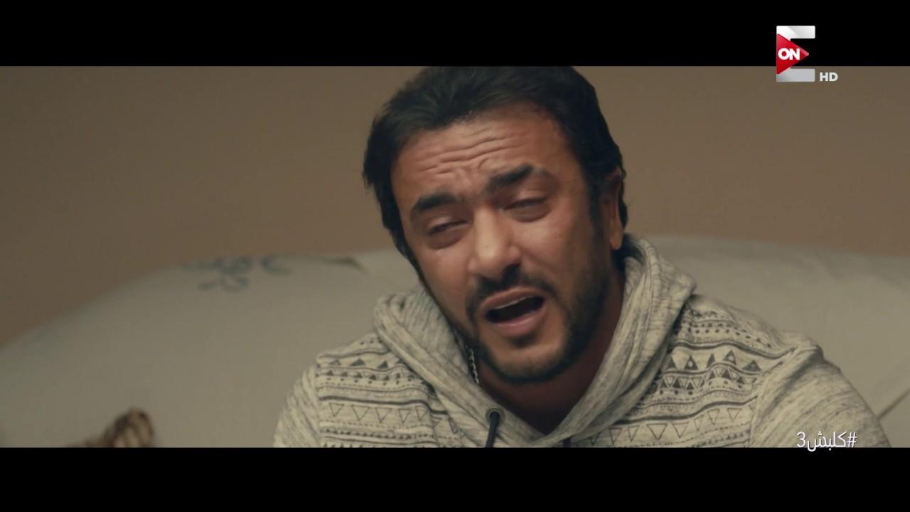 مشهد مؤثر من بروسلي وحديثه عن ابنه كلبش3