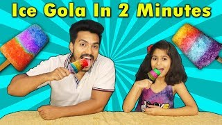 Kids Making ICE GOLA At Home | Easy GOLA Recipe | बर्फ का गोला बनाइये  घर पे thumbnail
