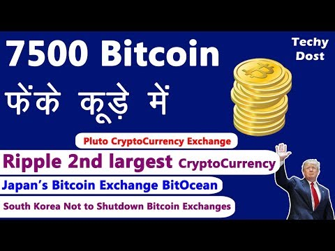7500 Bitcoin फेंके कूड़े में, Ripple 2nd Largest Crypto, BitOcean, Korea not to Ban BTC, Google Trend