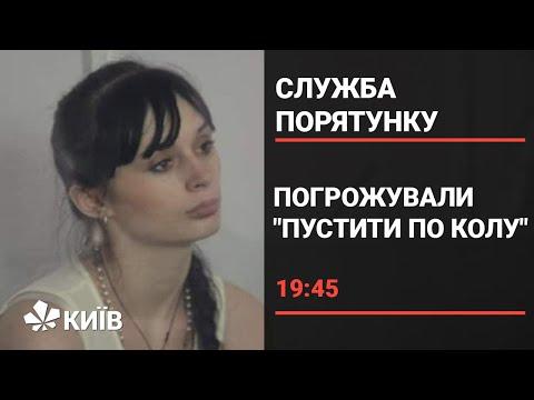 В Києві на дівчину-сироту «повісили» розбій, а поліція загрожувала «пустити її по колу»