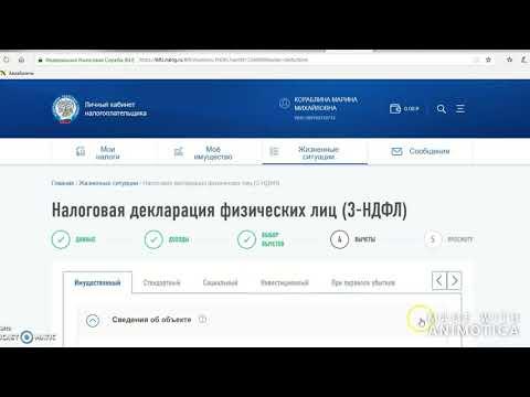 Отправка 3-НДФЛ через личный кабинет на сайте налоговой .Разбор всех вычетов.