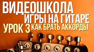 ВидеоШкола#3. Как брать аккорды на гитаре