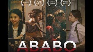 ชมภาพยนตร์ ABABO – The New Blood Project