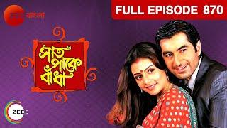 Saat Paake Bandha - Watch Full Episode 870 of 12th April 2013