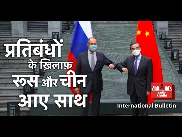 पश्चिमी प्रतिबंधों के चलते चीन और रूस ने मिलाया हाथ