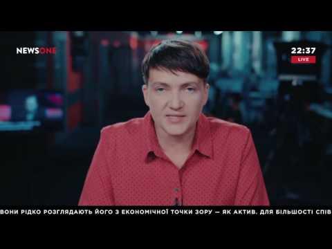 Надежда Савченко матерится