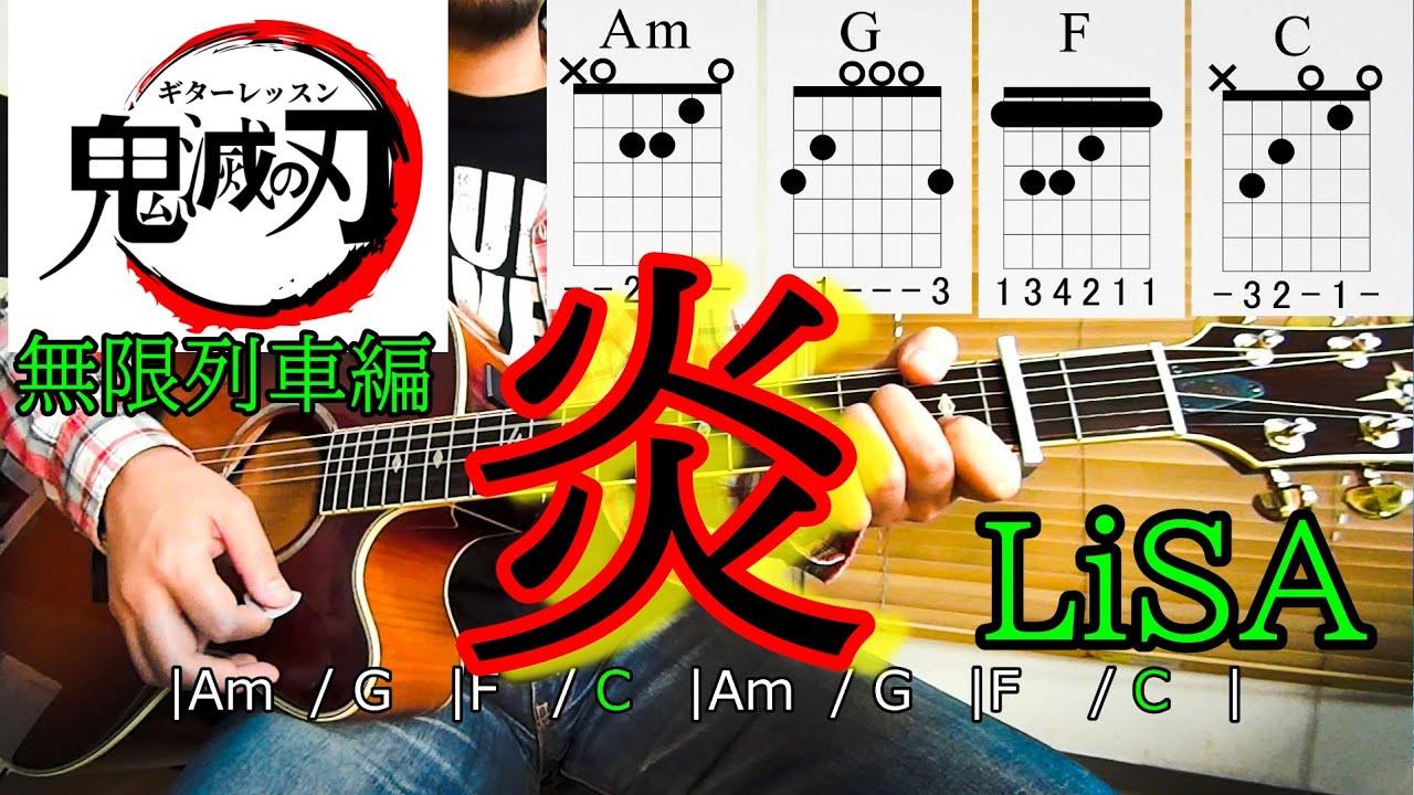 コード 炎 ギター