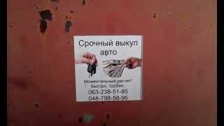 Автовыкуп.Одесса(, 2014-01-15T14:50:39.000Z)