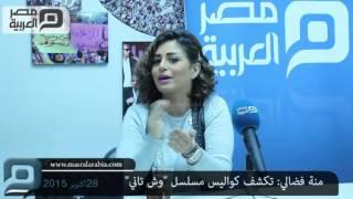 """مصر العربية  منة فضالي: تكشف كواليس مسلسل """"وش تاني"""""""