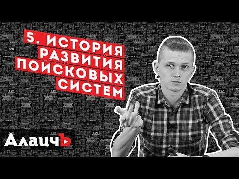История развития алгоритмов поисковых систем Яндекс и Google. Бесплатный видео курс!