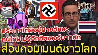 ส่องคอมเมนต์ชาวโลก-หลังเห็นรายการฝรั่งล้อเลียนประเทศไทยที่ยกย่องนาซีฮิตเลอร์