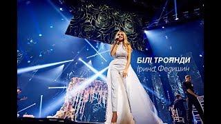 """Ірина Федишин -Білі троянди (LIVE  сольний концерт """"Білі троянди )"""