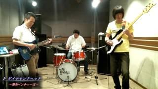 湘南で活動するベンチャーズコピーバンド 【湘南ベンチャーズ】です。 ...