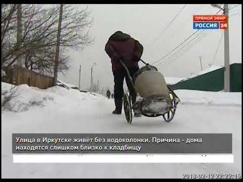 Труба далёкая. Улица в Иркутске живёт без водоколонки
