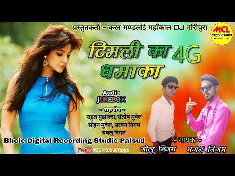 टिमली का 4G धमाका | Magan Nigam & Golu Nigam | Akshay Gole | MUSIC CITY LINE