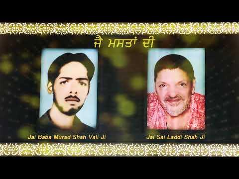 Dera Baba Murad Shah Ji New Qwwali 2018 Sai Laddi Shah Ji Live Video