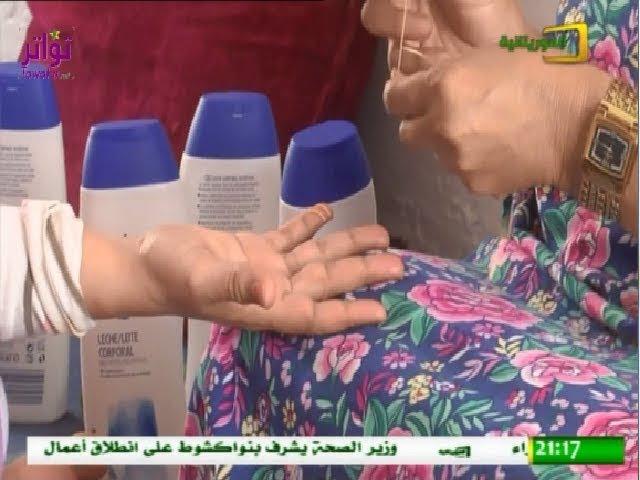 """برنامج ابروتريه مع """"الحناية"""" سلطانة بنت اعلي لحمر - قناة الموريتانية"""