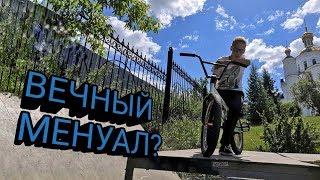 РЕКОРД БАЛАНСА НА ЗАДНЕМ КОЛЕСЕ? 4-ёх колёсный bmx / Видео