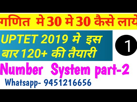 UPTET 2019 ONLINE CLASSES/ MATH/NUMBER SYSTEM/PART 2 BY ANSHUMAN SIR