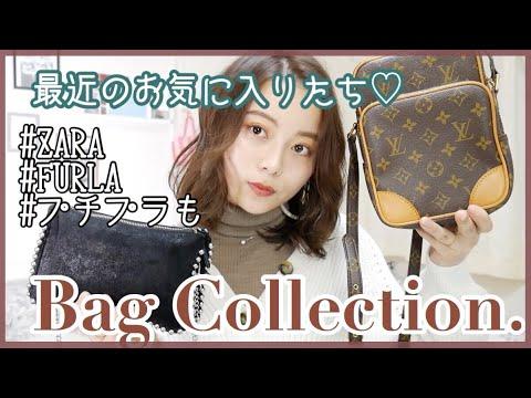 バッグ紹介最近のお気に入りのバッグたち♡ZARAFURLA
