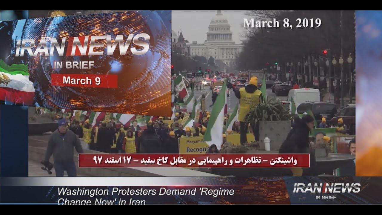 Iran news in brief, March 9, 2019