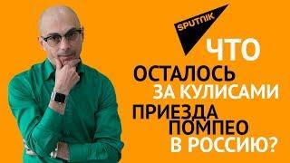 Гаспарян: Что осталось за кулисами приезда Помпео в Россию?