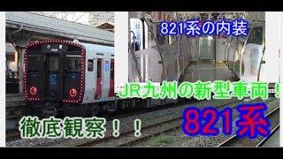 【新型車両】JR九州の新型車両 821系 に乗車してみた!