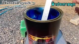 สีพ่นรถยนต์ สี2k #สีฟ้าประกายมุก #สีแต่งซิ่ง#สีรถยนต์สวยๆ #สีฟ้าน้ำทะเล