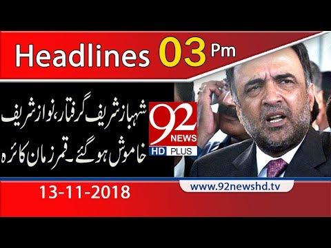 News Headlines | 3:00 PM | 13 Nov 2018 | Headlines | 92NewsHD