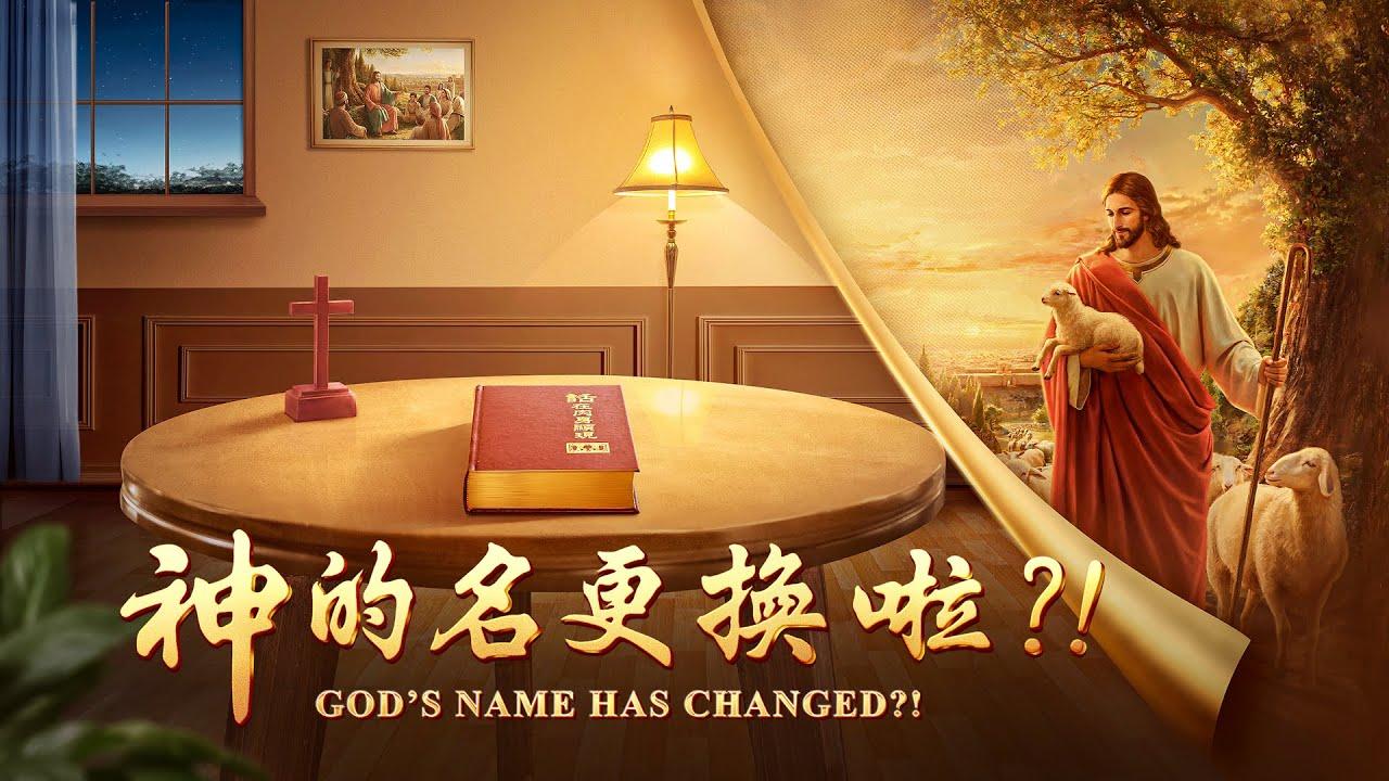 福音電影《神的名更換啦?! 》揭開聖經啟示錄神新名的奧祕