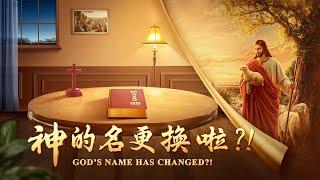 福音電影《神的名更換啦?!》揭開聖經啟示錄神新名的奧祕